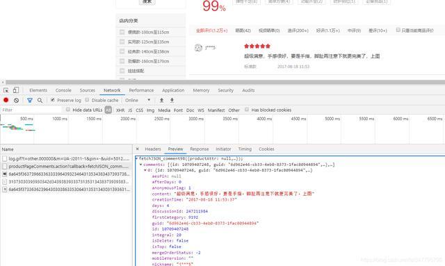 对于某东平台XX娃娃的用户体验进行(严肃、限速)数据分析