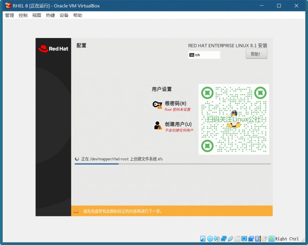 下载和安装Red Hat Enterprise Linux 8.1(RHEL 8.1)