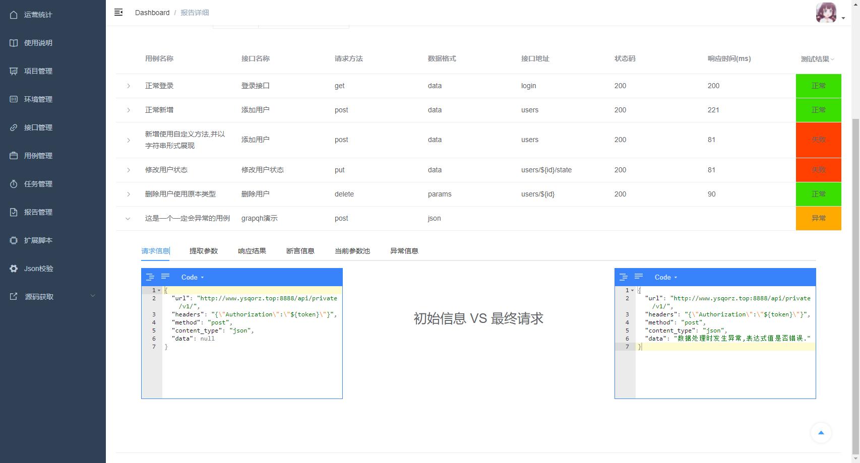 FastAPI + Vue 前后端分离 接口自动化测试工具 apiAutoTestWeb