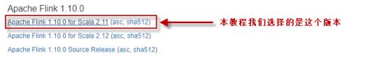 Flink完全分布式集群安装