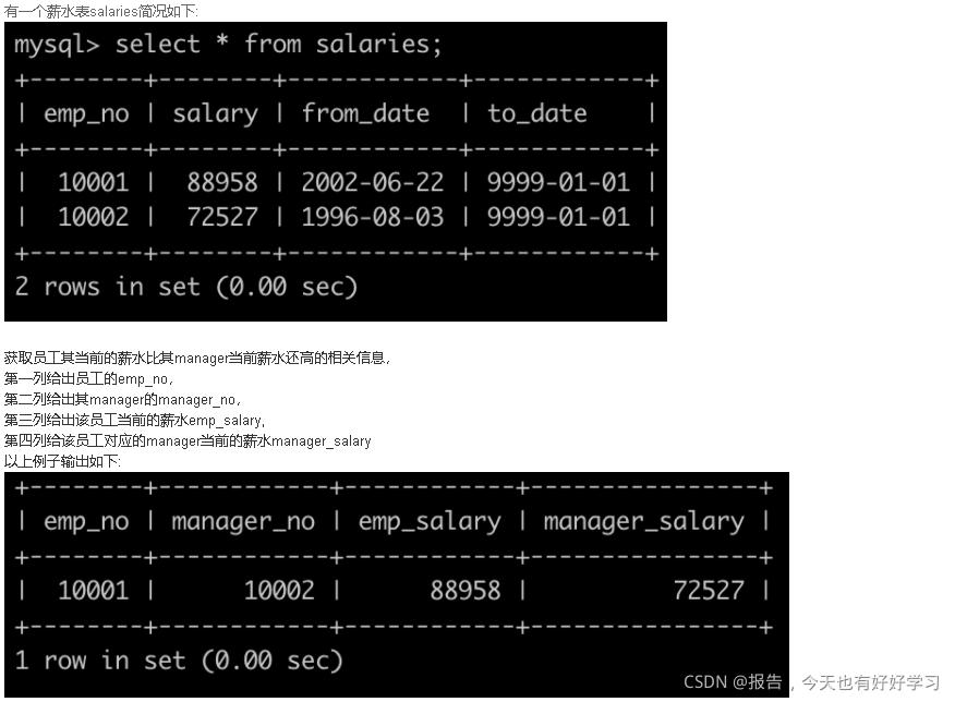 如何快速掌握MYSQL?附牛客网精选的50道SQL题目详解【新手推荐】
