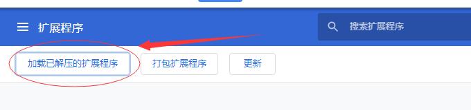 """谷歌浏览器之安装插件(SwitchyOmega_Chromium)提示程序包无效:""""CRX_HEADER_INVALID"""""""