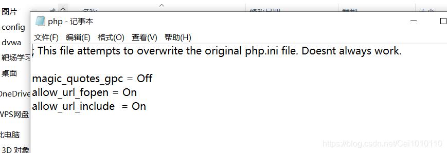 Windows下Dvwa靶场环境配置(网络攻防)
