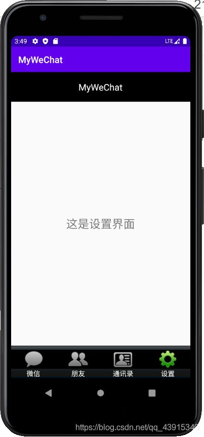 Android Studio类微信界面设计