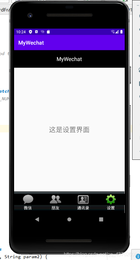 Android Studio类微信界面