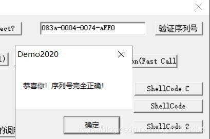 华科软件安全实验--逆向Demo2020.exe--序列号生成算法破解--exp