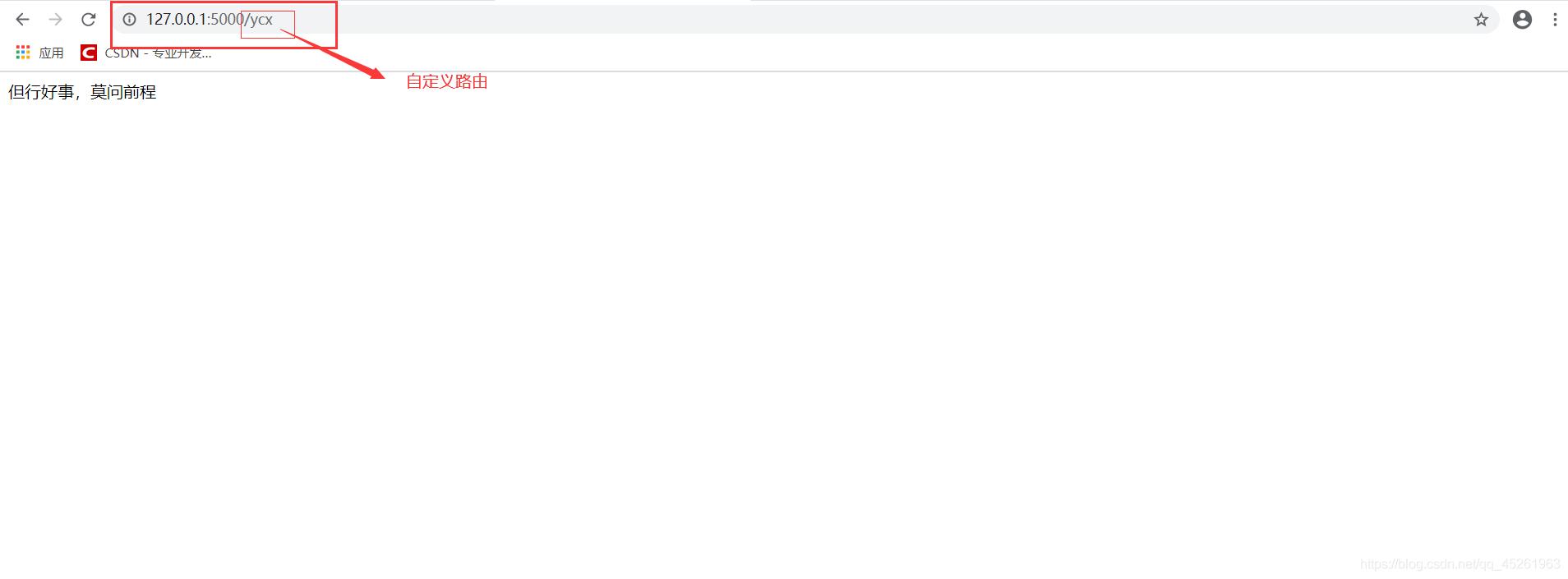 我爱Flask之URL和Flask视图介绍