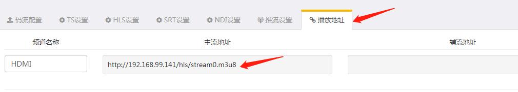 高级篇之ENC编码器HLS 直播协议m3u8配置详解