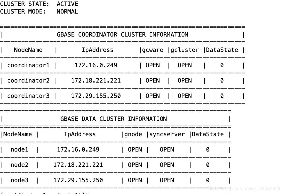 ECS阿里云服务器搭建国产GBase 8a MPP Cluster 数据库集群(解决同地域不同账号、不同网段的互通问题)