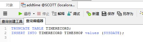 定时任务计划设置(python脚本、oracle数据库、kettle转换和作业)