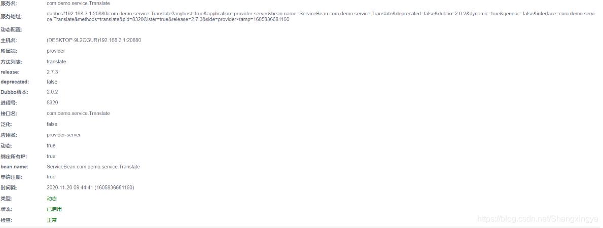 SpringBoot~ dubbo + zookeeper实现分布式开发的应用