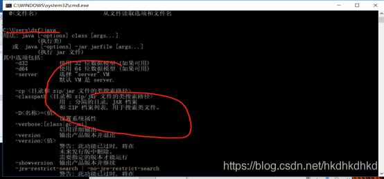【Java开发环境配置】JDK安装配置