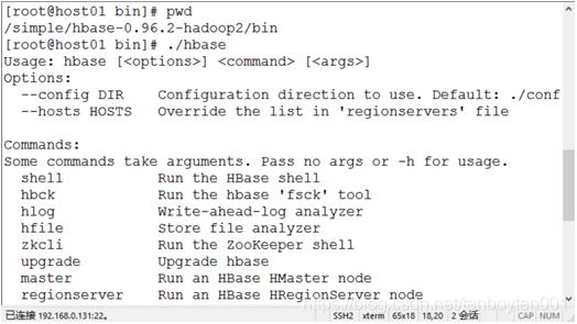 Hbase单机模式环境搭建