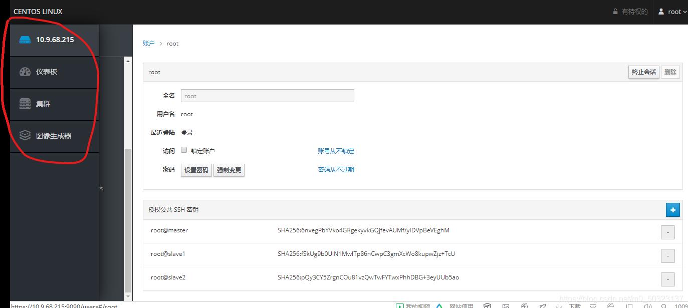 能够打败xshell的Linux web交互工具Cockpit的安装与介绍