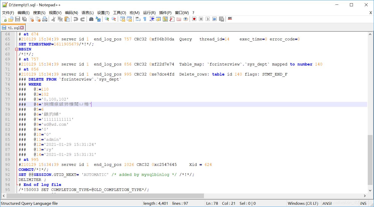记录MySQL 8在windows 10系统下用Delete语句删除了记录用自带的mysqlbinlog复原方法