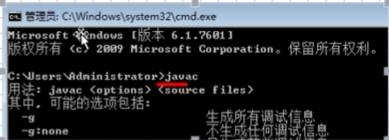 2 Java基础第一天 15.Java语言基础-搭建Java的开发和运行环境