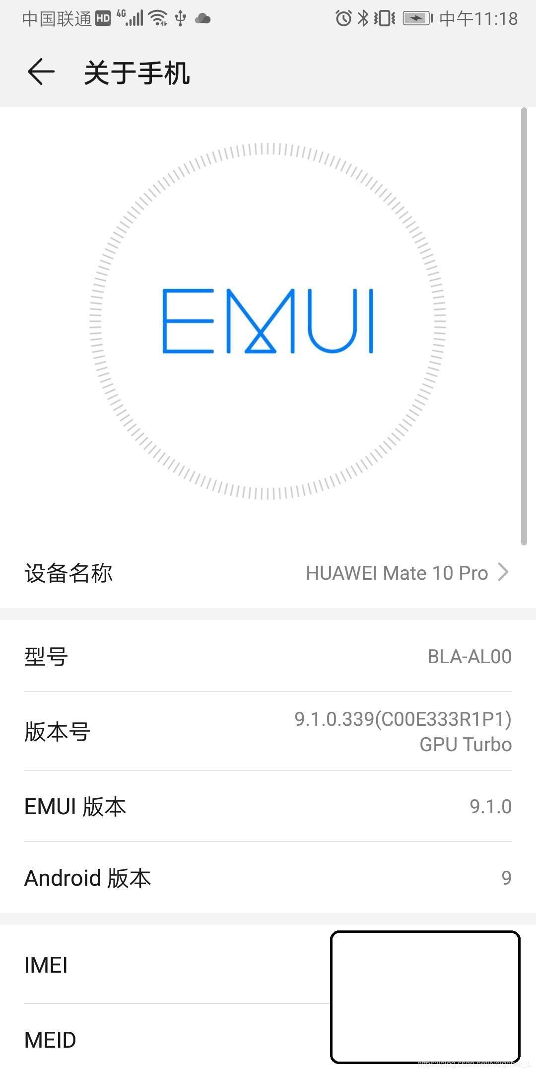 华为关闭系统更新&EMUI9.0禁止更新&mate10降级EMUI9