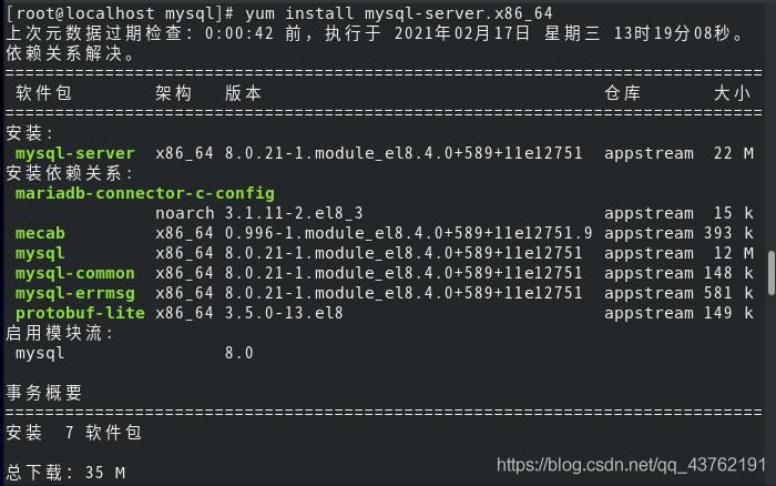 CentOS 三分钟快速安装MySQL