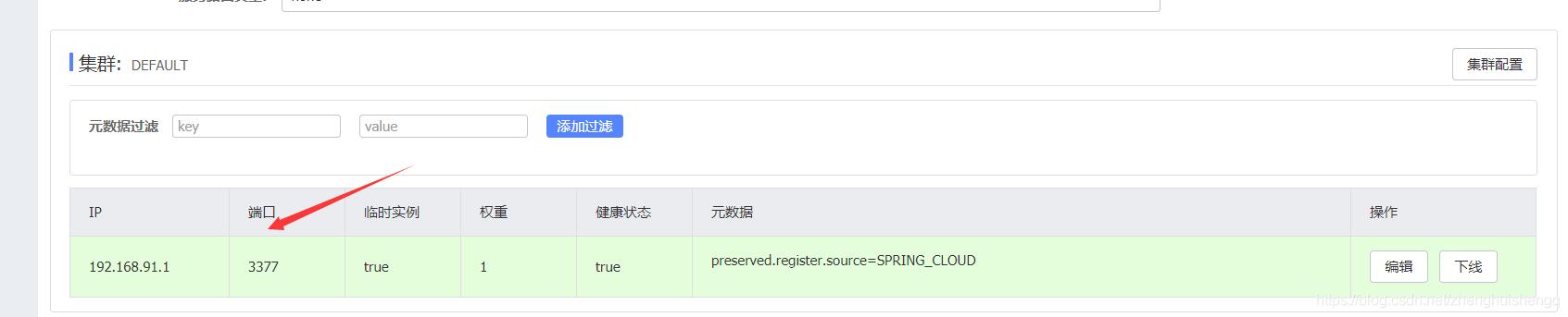 springcloud-alibaba之nacos超级详解