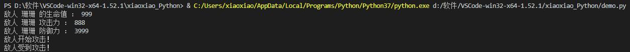 Python06--面向对象基本概念