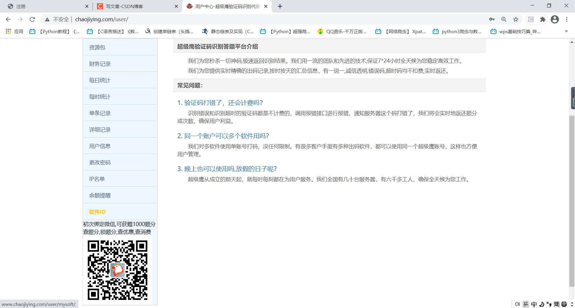 网络爬虫实现发送短信验证码