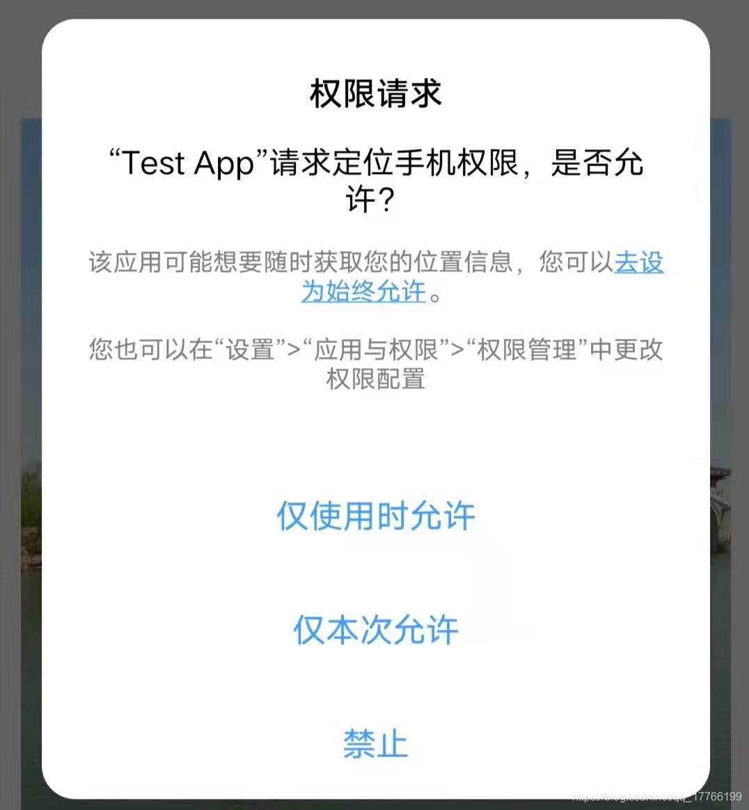 Android 11 变更及适配攻略
