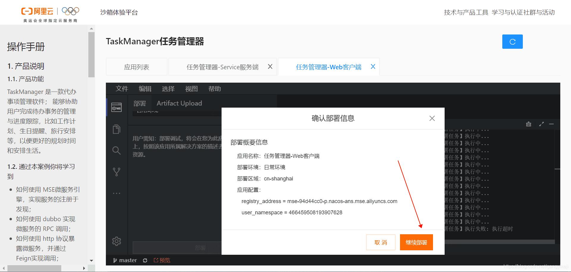 阿里云微服务基础:TaskManager任务管理器