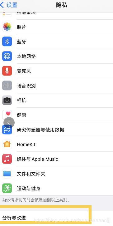 app测试知识点,adb命令,日志(安卓和苹果)查看,软件后缀,专项测试等