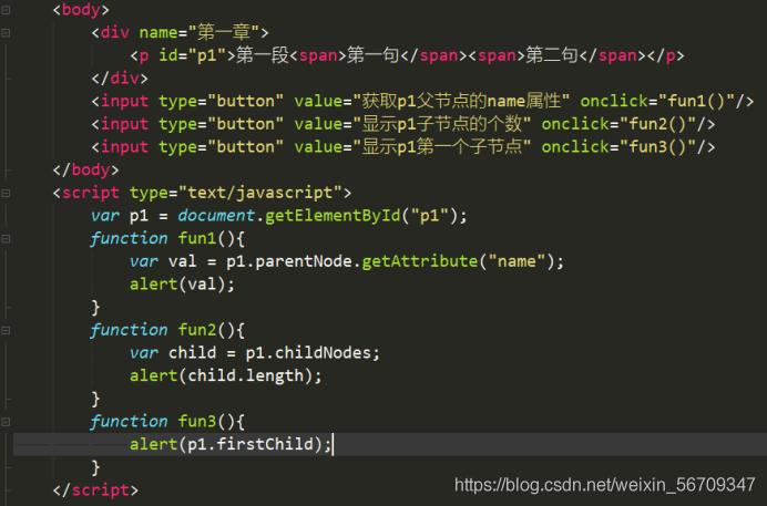 JavaScript DOM操作基础