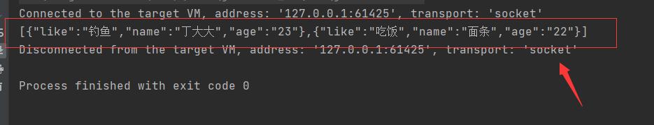 Java常用的格式化Json工具类