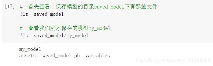 【TensorFlow2.x开发—基础】 模型保存、加载、使用