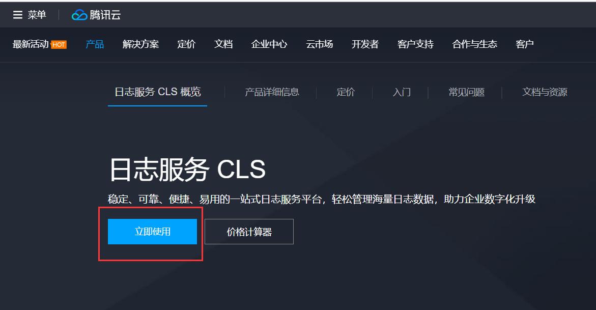 Linux服务器使用腾讯云CLS日志服务初体验