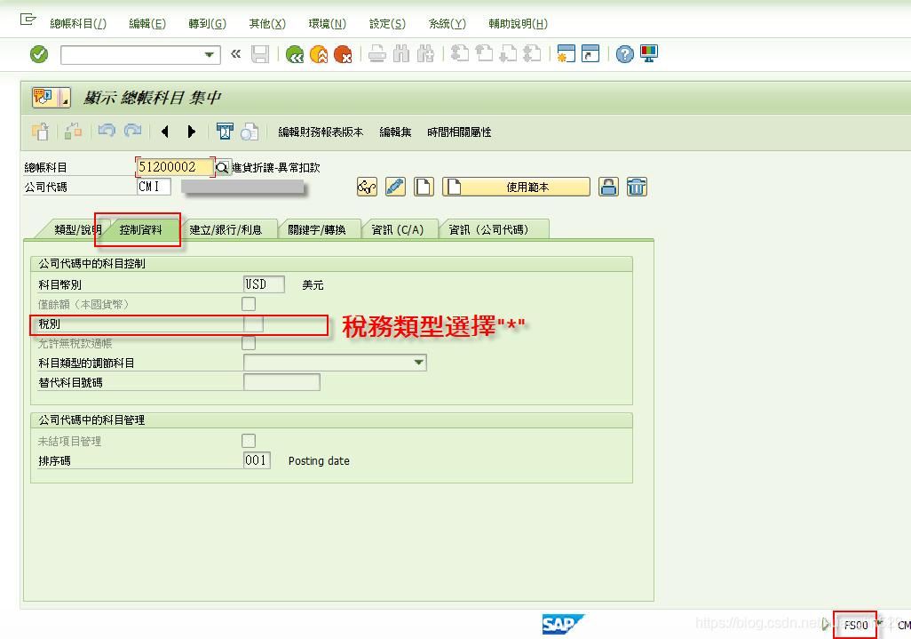 SAP-MM MIR7 51200002设定成与税赋无关