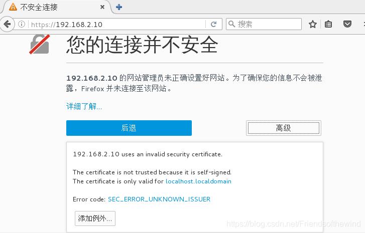 玩转Linux系统之网络安全部署
