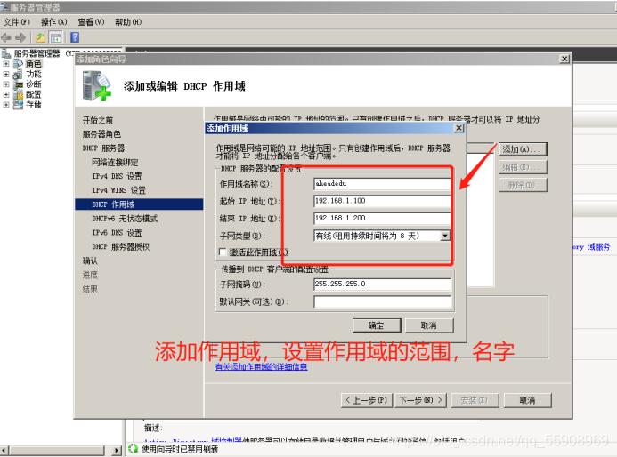 域环境下DHCP服务器搭建-(win server 2008r2)