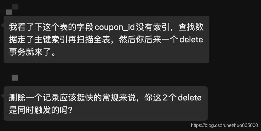 delete语句居然导致死锁了?