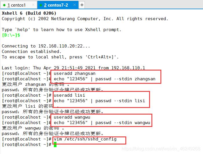 SSH远程管理,验证方式