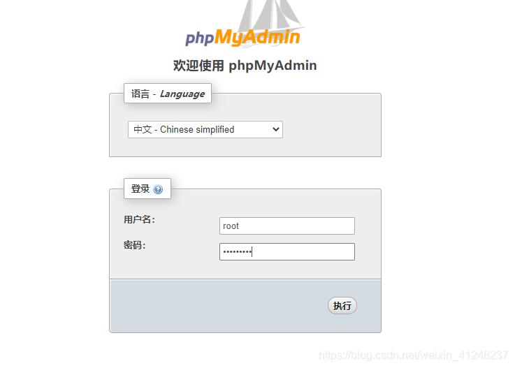 LAMP架构之phpmyadmin搭建实现
