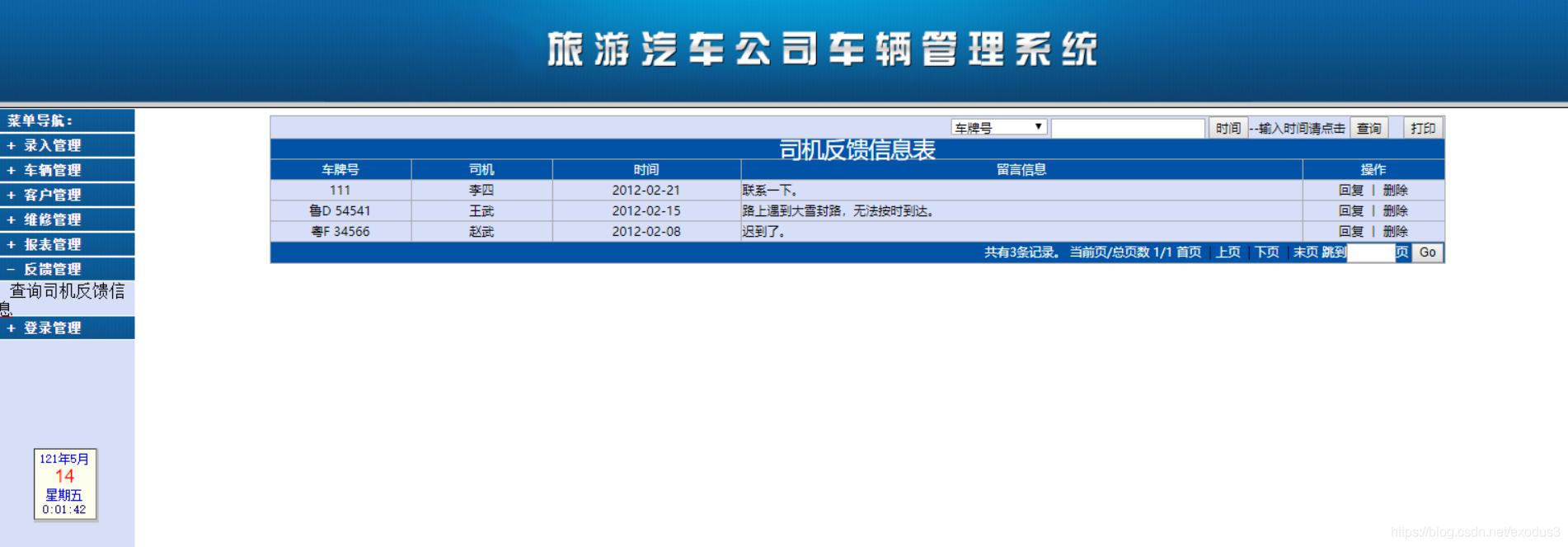 006基于Java Web的汽车公司的车辆管理系统