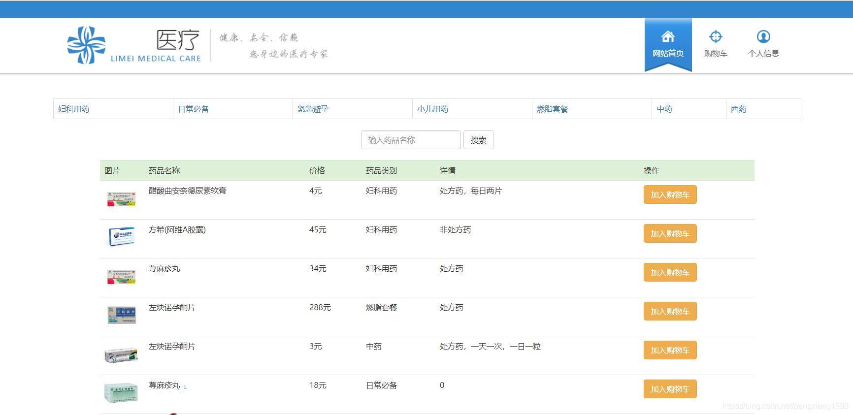 JavaWeb商品销售系统的设计与实现