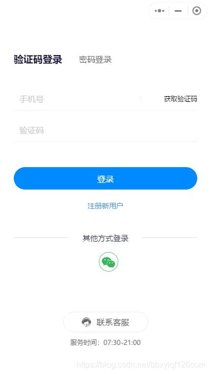 09.uni-app发布微信小程序