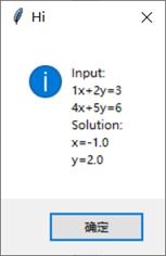 Python程序设计 实验9:GUI编程
