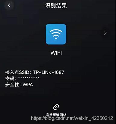 python骚操作!WiFi密码还能这样获取?用户扫一扫连接,无需输入密码