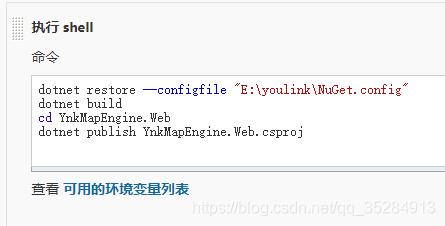 windows环境jenkins安装 自动编译 publish over ssh 远程发布.netcore webapi 服务化.netcore webapi