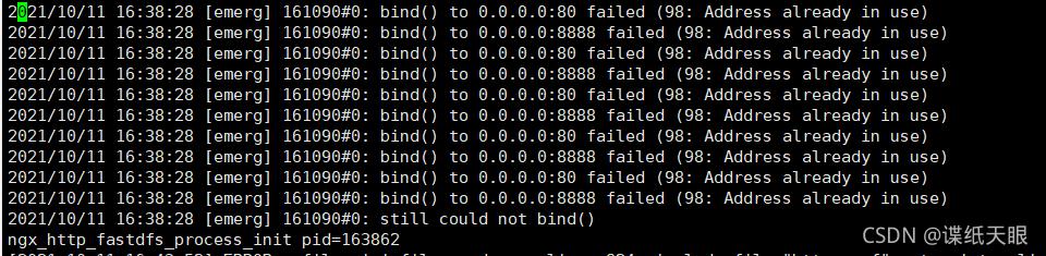 nginx安装fastdfs-nginx-module和配置常见问题