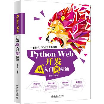 100 个基本 Python 面试问题第二部分(41-60)