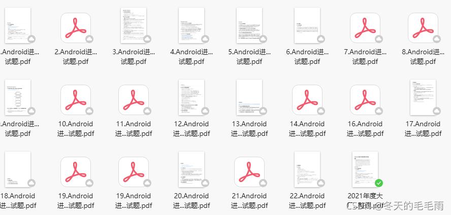 五年 Android 开发面经汇总