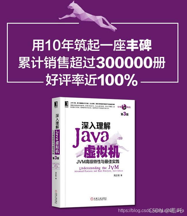 Java学习路线总结,小白零基础入门,跟着路线走,不迷路(书籍、视频推荐篇)