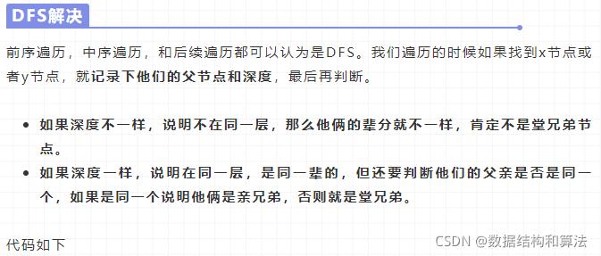 LeetCode 993. 二叉树的堂兄弟节点