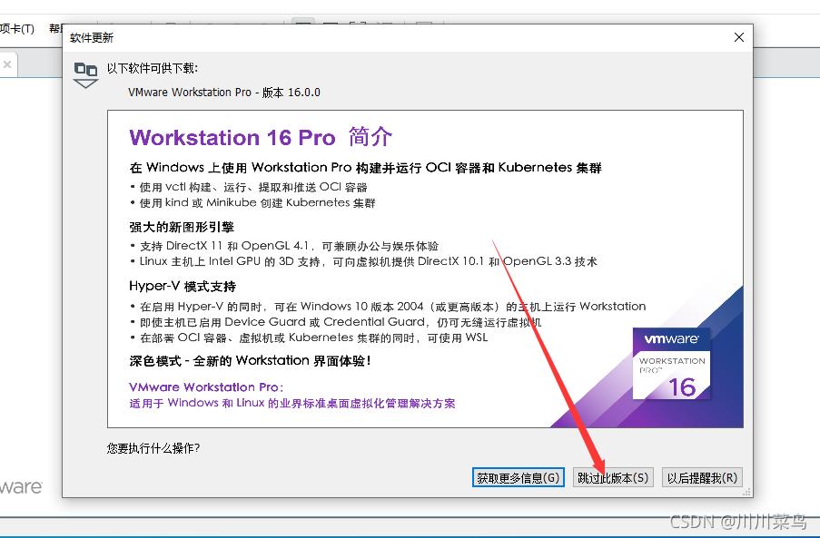 虚拟机与Linu系统安装与配置详细教程